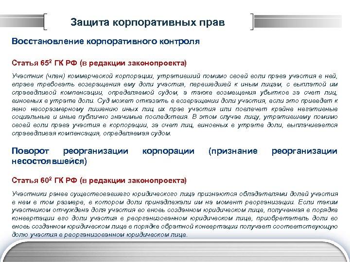 Защита корпоративных прав Восстановление корпоративного контроля Статья 652 ГК РФ (в редакции законопроекта) Участник