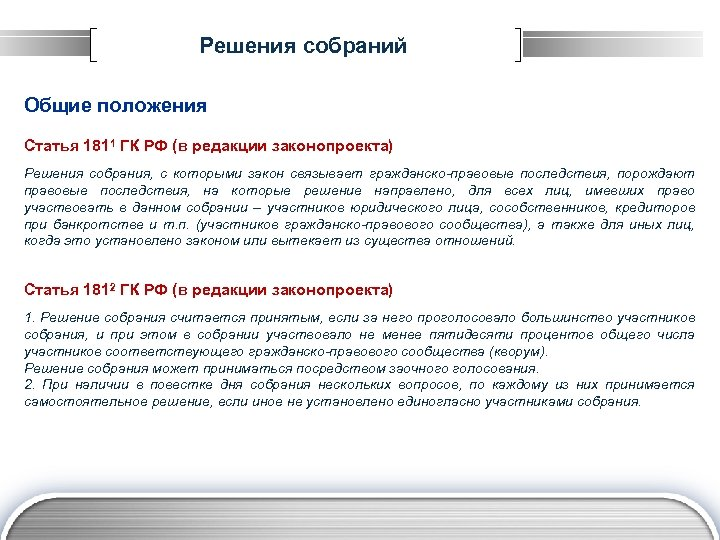 Решения собраний Общие положения Статья 1811 ГК РФ (в редакции законопроекта) Решения собрания, с