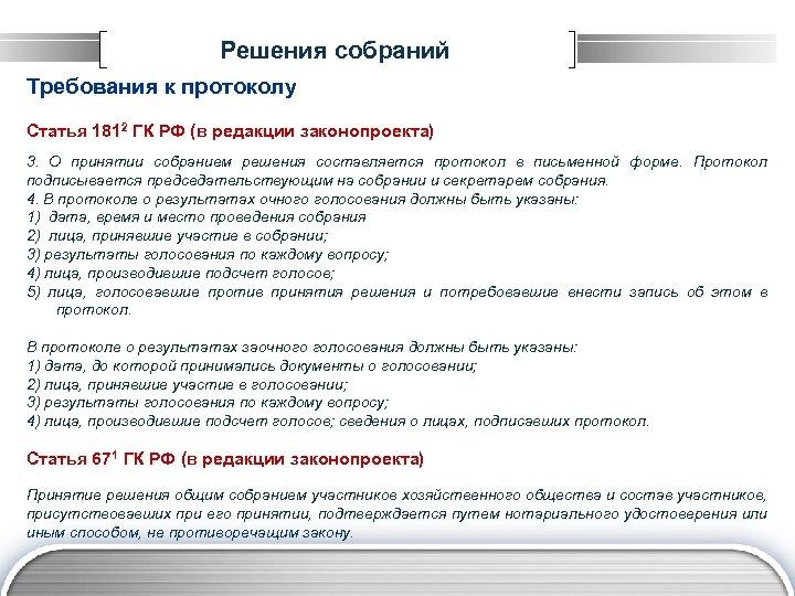 Решения собраний Требования к протоколу Статья 1812 ГК РФ (в редакции законопроекта) 3. О