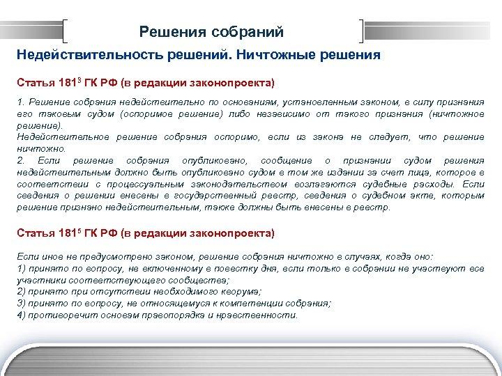 Решения собраний Недействительность решений. Ничтожные решения Статья 1813 ГК РФ (в редакции законопроекта) 1.