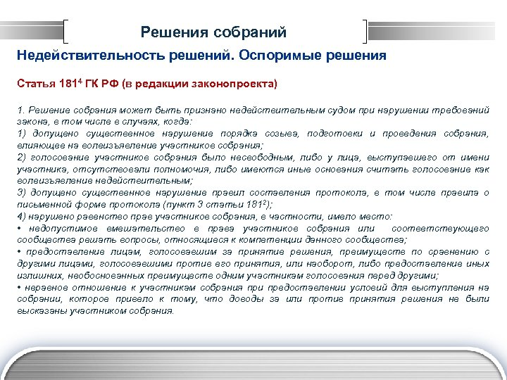 Решения собраний Недействительность решений. Оспоримые решения Статья 1814 ГК РФ (в редакции законопроекта) 1.