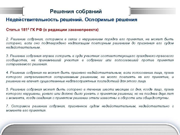Решения собраний Недействительность решений. Оспоримые решения Статья 1814 ГК РФ (в редакции законопроекта) 2.