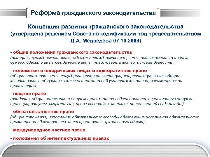 Реформа гражданского законодательства Концепция развития гражданского законодательства (утверждена решением Совета по кодификации под председательством