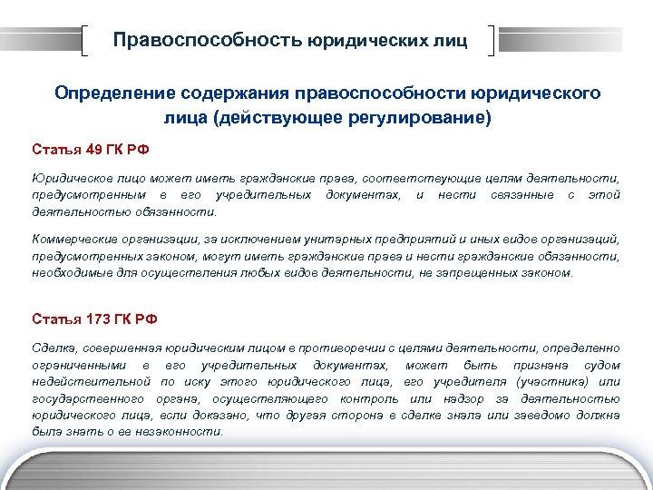 Правоспособность юридических лиц Определение содержания правоспособности юридического лица (действующее регулирование) Статья 49 ГК РФ