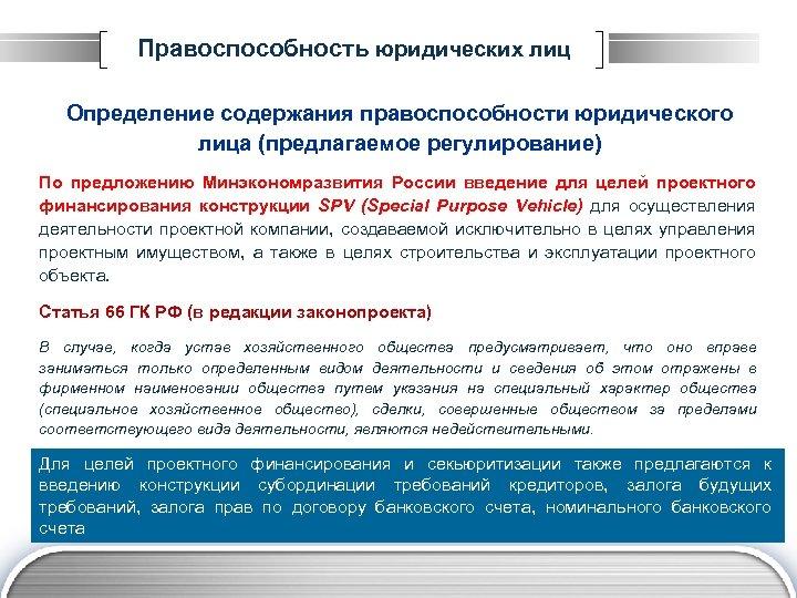 Правоспособность юридических лиц Определение содержания правоспособности юридического лица (предлагаемое регулирование) По предложению Минэкономразвития России