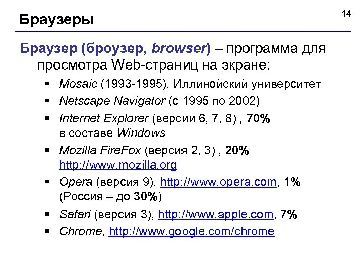 Браузеры Браузер (броузер, browser) – программа для просмотра Web-страниц на экране: § Mosaic (1993