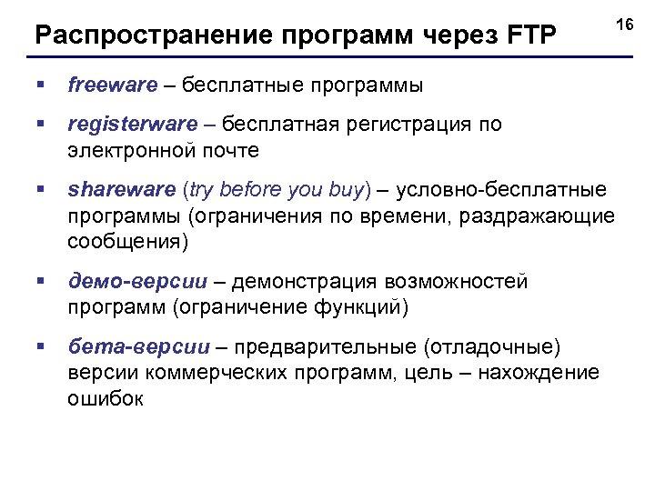 Распространение программ через FTP § freeware – бесплатные программы § registerware – бесплатная регистрация