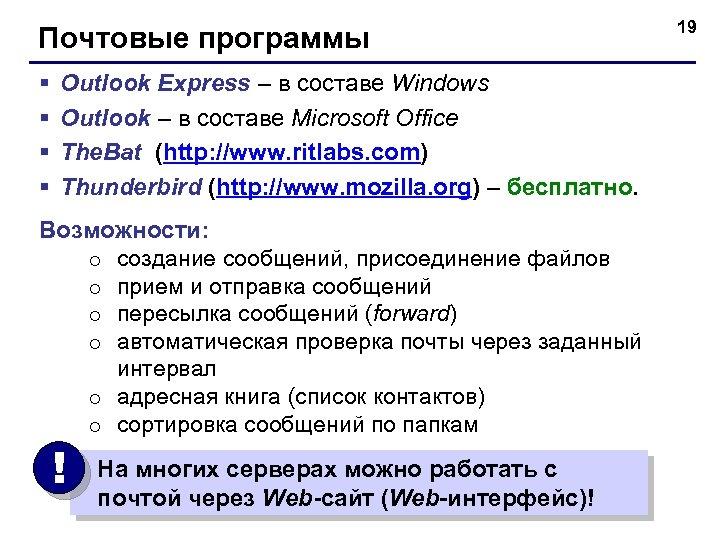 Почтовые программы § § Outlook Express – в составе Windows Outlook – в составе