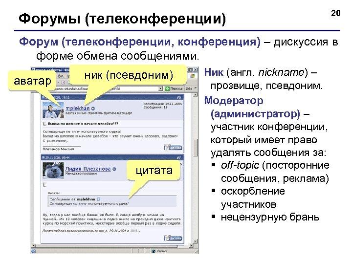 Форумы (телеконференции) 20 Форум (телеконференции, конференция) – дискуссия в форме обмена сообщениями. аватар ник