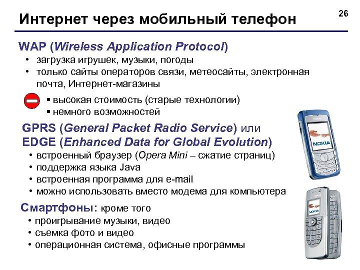Интернет через мобильный телефон WAP (Wireless Application Protocol) • загрузка игрушек, музыки, погоды •