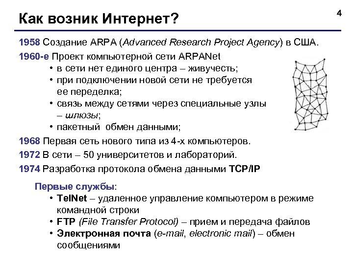 Как возник Интернет? 1958 Создание ARPA (Advanced Research Project Agency) в США. 1960 -е
