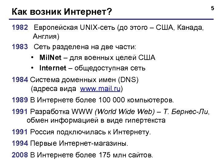Как возник Интернет? 1982 Европейская UNIX-сеть (до этого – США, Канада, Англия) 1983 Сеть