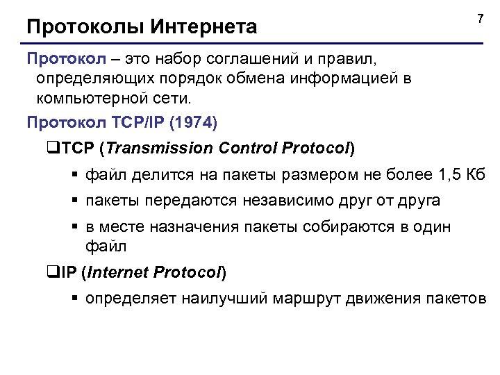 Протоколы Интернета 7 Протокол – это набор соглашений и правил, определяющих порядок обмена информацией