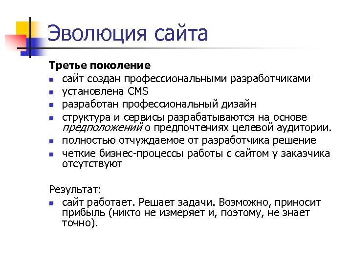 Эволюция сайта Третье поколение n сайт создан профессиональными разработчиками n установлена CMS n разработан