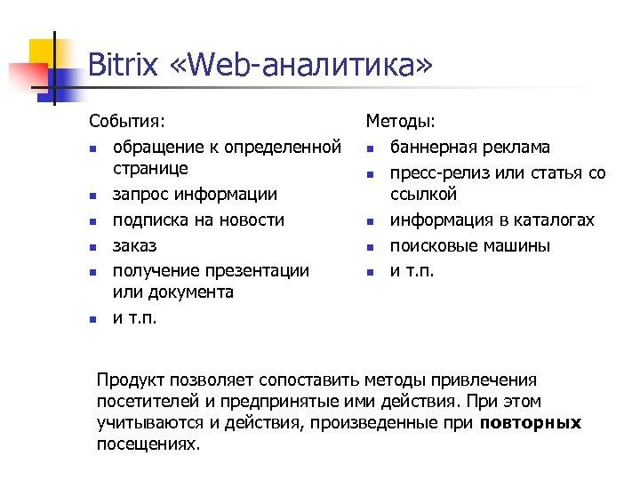 Bitrix «Web-аналитика» События: n обращение к определенной странице n запрос информации n подписка на