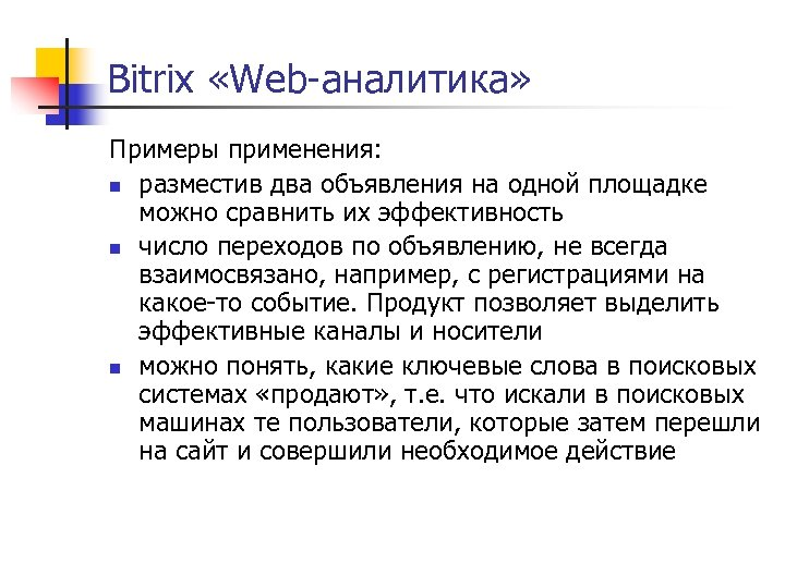 Bitrix «Web-аналитика» Примеры применения: n разместив два объявления на одной площадке можно сравнить их