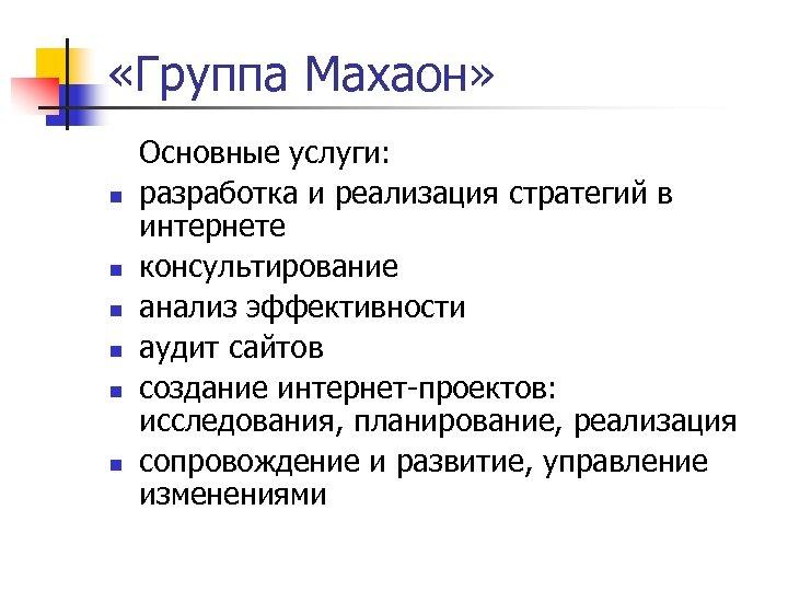 «Группа Махаон» n n n Основные услуги: разработка и реализация стратегий в интернете