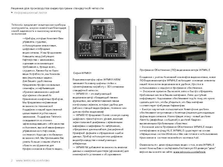 Решения для производства видеопрограмм стандартной четкости Информационный листок Tektronix предлагает новаторские приборы инструменты, широко