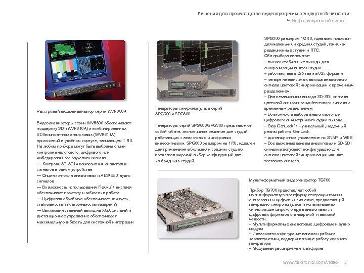 Решения для производства видеопрограмм стандартной четкости Информационный листок Расстровый видеоанализатор серии WVR 600 A