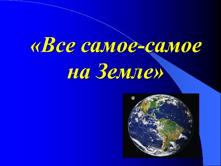 «Все самое-самое на Земле»