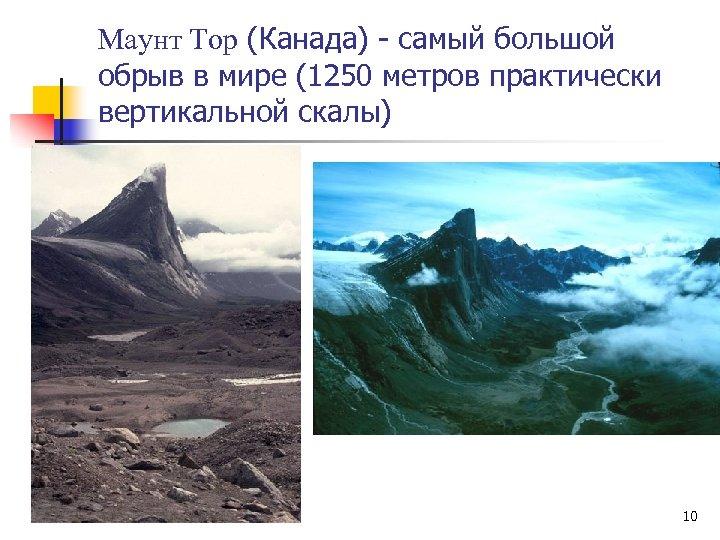 Маунт Тор (Канада) - самый большой обрыв в мире (1250 метров практически вертикальной скалы)