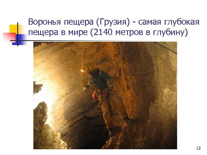 Воронья пещера (Грузия) - самая глубокая пещера в мире (2140 метров в глубину) 12