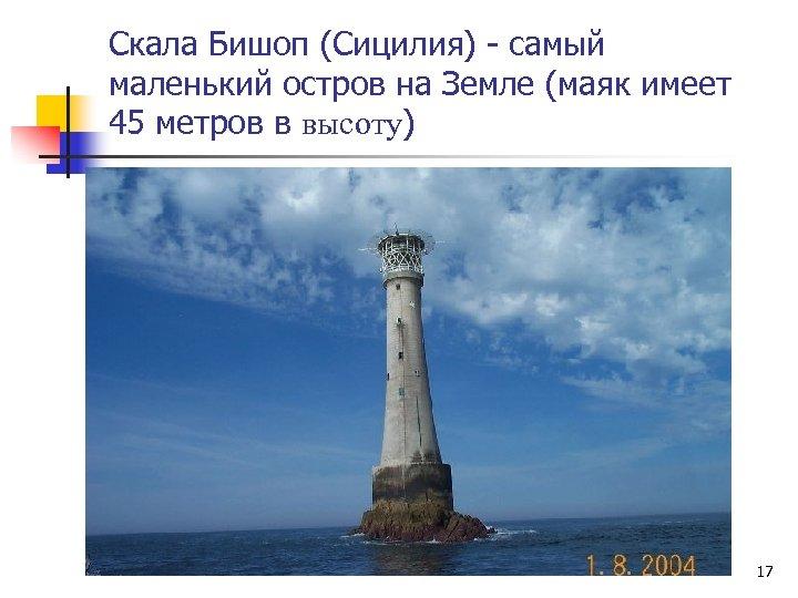 Скала Бишоп (Сицилия) - самый маленький остров на Земле (маяк имеет 45 метров в