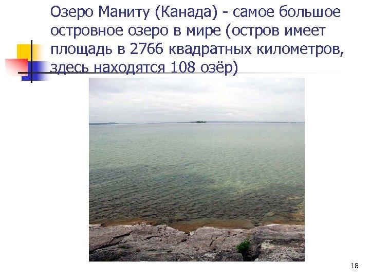 Озеро Маниту (Канада) - самое большое островное озеро в мире (остров имеет площадь в