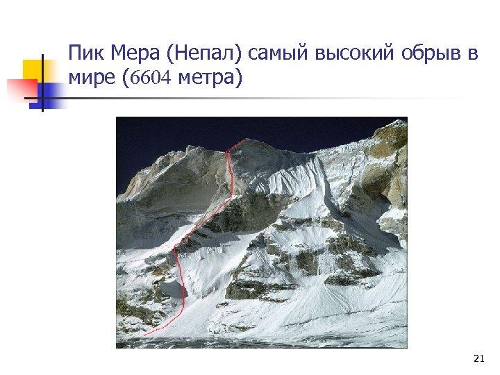 Пик Мера (Непал) самый высокий обрыв в мире (6604 метра) 21