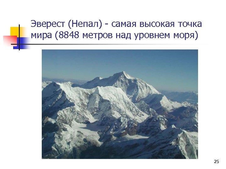 Эверест (Непал) - самая высокая точка мира (8848 метров над уровнем моря) 25