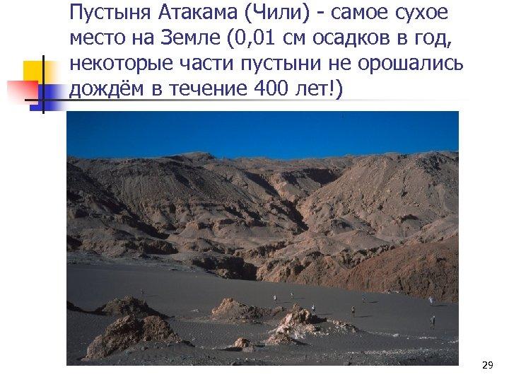 Пустыня Атакама (Чили) - самое сухое место на Земле (0, 01 см осадков в