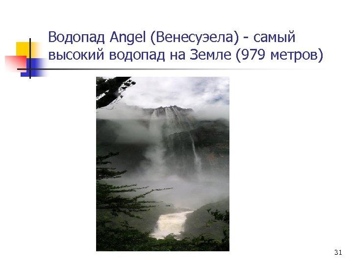 Водопад Angel (Венесуэела) - самый высокий водопад на Земле (979 метров) 31