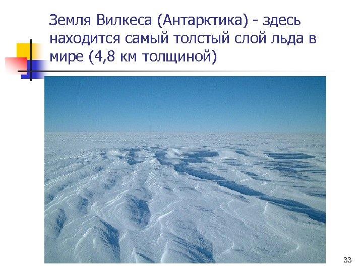 Земля Вилкеса (Антарктика) - здесь находится самый толстый слой льда в мире (4, 8