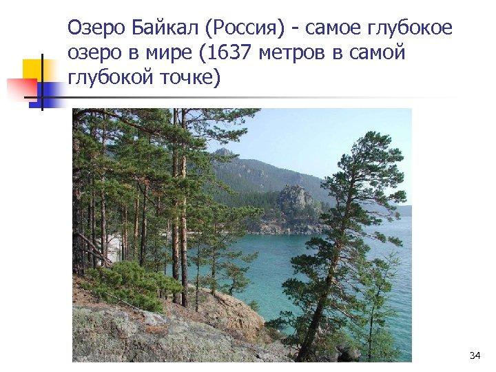 Озеро Байкал (Россия) - самое глубокое озеро в мире (1637 метров в самой глубокой