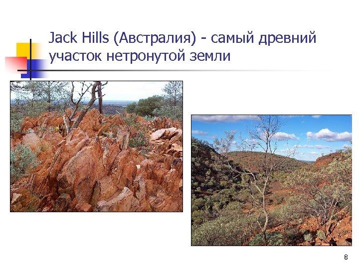 Jack Hills (Австралия) - самый древний участок нетронутой земли 8