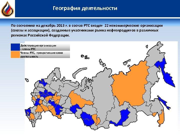 География деятельности По состоянию на декабрь 2013 г. в состав РТС входят 22 некоммерческие
