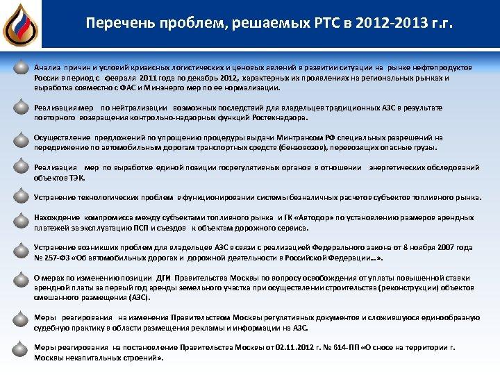 Перечень проблем, решаемых РТС в 2012 -2013 г. г. Анализ причин и условий кризисных