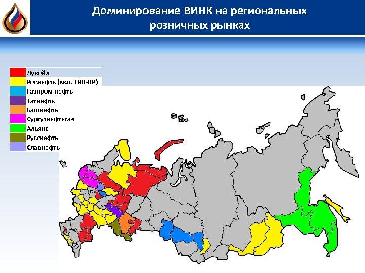 Доминирование ВИНК на региональных розничных рынках Лукойл Роснефть (вкл. ТНК-ВР) Газпром нефть Татнефть Башнефть