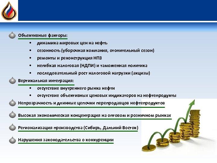 Объективные факторы: • динамика мировых цен на нефть • сезонность (уборочная компания, отопительный сезон)