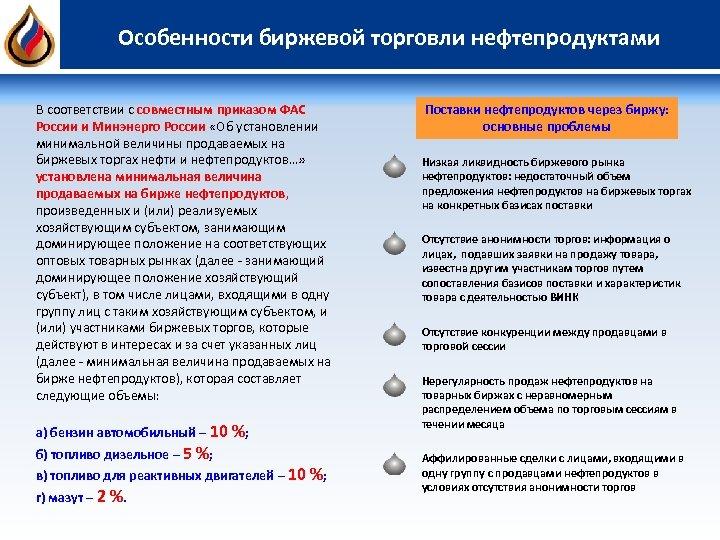 Особенности биржевой торговли нефтепродуктами В соответствии с совместным приказом ФАС России и Минэнерго России