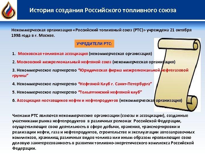 История создания Российского топливного союза Некоммерческая организация «Российский топливный союз (РТС)» учреждена 21 октября