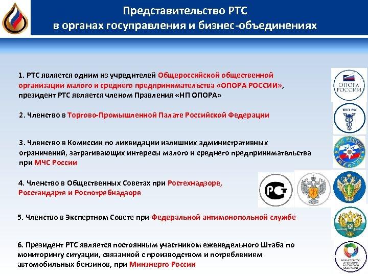 Представительство РТС в органах госуправления и бизнес-объединениях 1. РТС является одним из учредителей Общероссийской