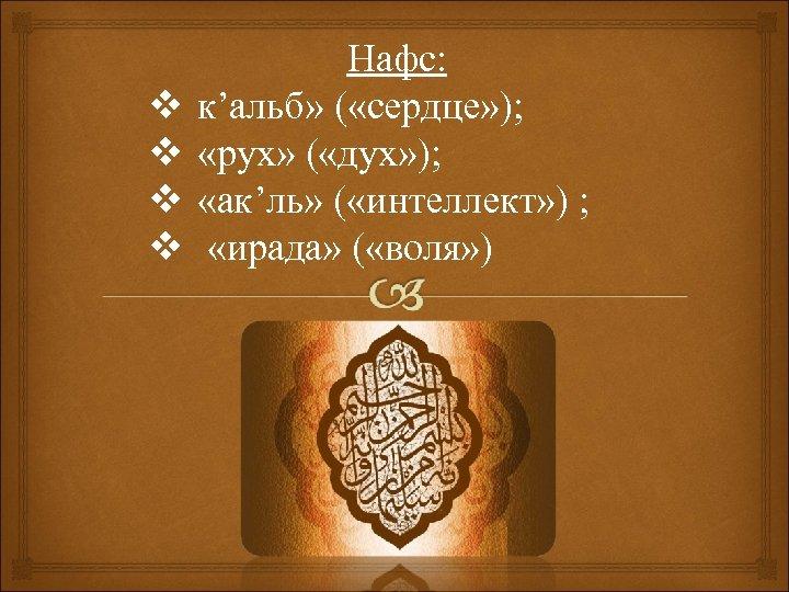 v v Нафс: к'альб» ( «сердце» ); «рух» ( «дух» ); «ак'ль» ( «интеллект»