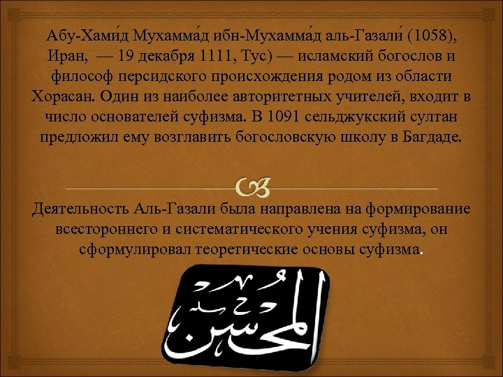 Абу-Хами д Мухамма д ибн-Мухамма д аль-Газали (1058), Иран, — 19 декабря 1111, Тус)