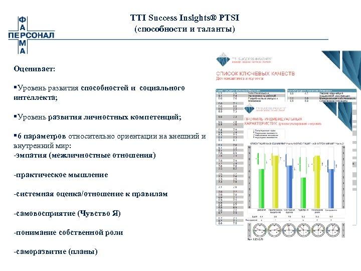 TTI Success Insights® PTSI (способности и таланты) Оценивает: §Уровень развития способностей и социального интеллекта;