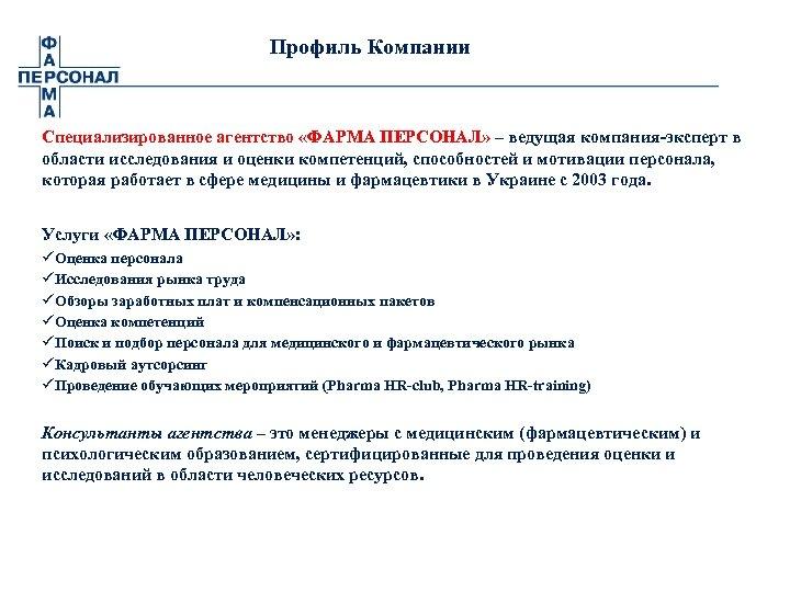 Профиль Компании Специализированное агентство «ФАРМА ПЕРСОНАЛ» – ведущая компания-эксперт в области исследования и оценки