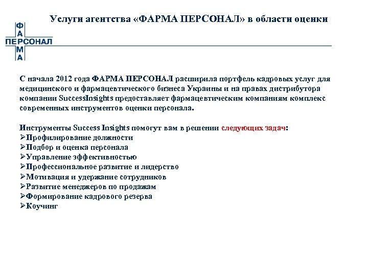 Услуги агентства «ФАРМА ПЕРСОНАЛ» в области оценки С начала 2012 года ФАРМА ПЕРСОНАЛ расширила