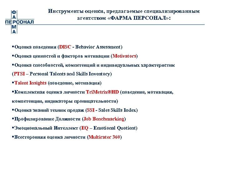 Инструменты оценки, предлагаемые специализированным агентством «ФАРМА ПЕРСОНАЛ» : §Оценка поведения (DISC - Behavior Assessment)