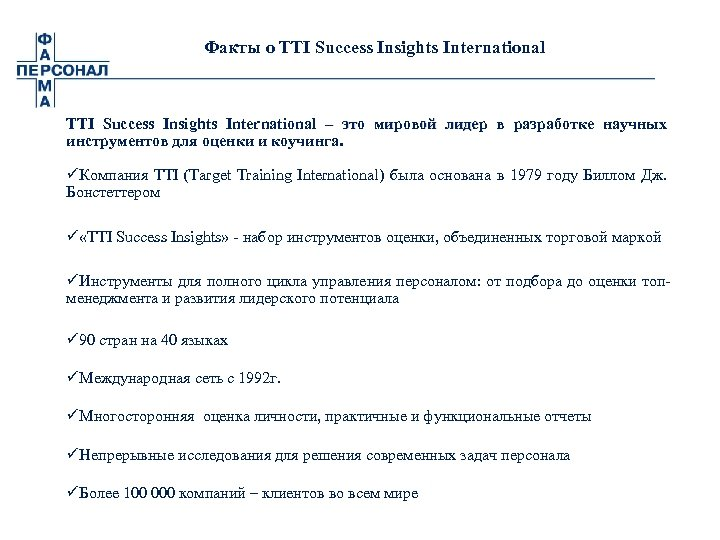Факты о TTI Success Insights International – это мировой лидер в разработке научных лидер