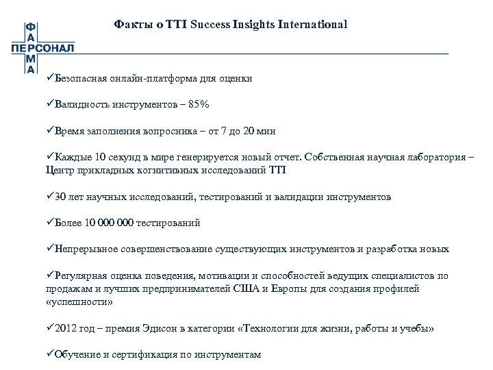 Факты о TTI Success Insights International üБезопасная онлайн-платформа для оценки üВалидность инструментов – 85%